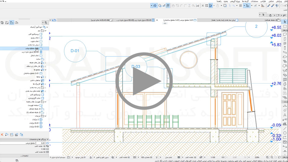 BIM with ARCHICAD 20 Farsi