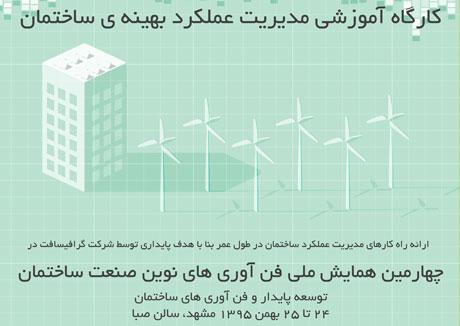کارگاه آموزشی مدیریت عملکرد بهینه ی ساختمان در مشهد - ۲۴ بهمن ۱۳۹۵