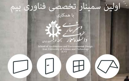 اولین سمینار تخصصی فناوری بیم با همکاری دانشگاه علم و صنعت ایران